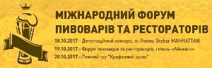 Приглашаем пивоваров на Всеукраинский дегустационный конкурс East European Beer Award