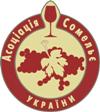Ассоциация сомелье Украины